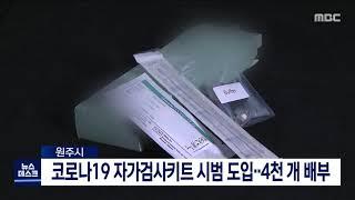 원주)코로나19 자가검사키트 시범 운영