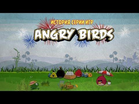 История серии игр Angry birds / History of Angry Birds [Begemot]