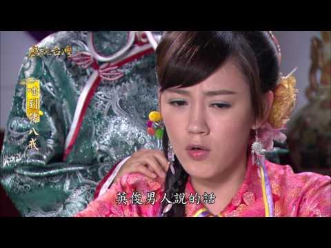 台劇-戲說台灣-喢到豬八戒-EP 09