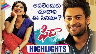 Fidaa Movie Highlights | Reasons to Watch #Fidaa Movie | Varun Tej | Sai Pallavi | Kaaki Janaki News