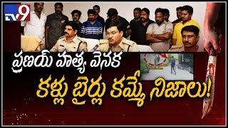 Nalgonda Honour Killing : SP Ranganath Press Meet On Pranay Murder Case - Miryalaguda