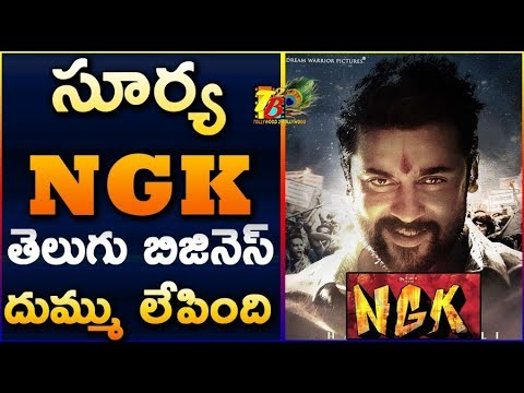 సూర్య NGK తెలుగు బిజినెస్ దుమ్ము లేపింది| Surya NGK Telugu Business | NGK Movie Teaser Release Date