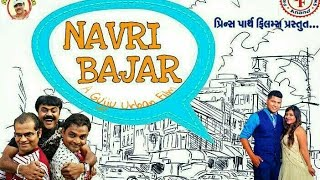 Navri Bazar | Movie Official Trailer 2016