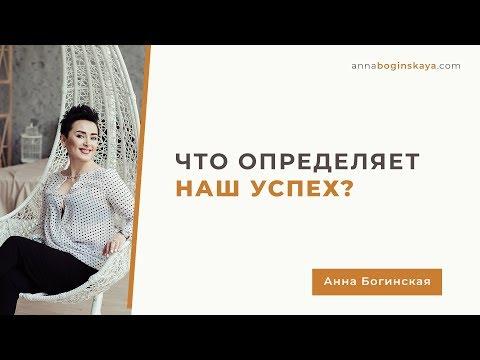 Основные жизненные ценности определяющие Успех. Анна Богинская.