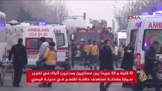 مقتل 13 جنديا بتفجير سيارة مفخخة وسط تركيا