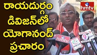 Serilingampally BJP Candidate Yoganand Election Campaign In Raidurgam  | hmtv
