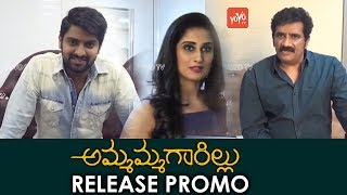 Ammamma Gari Illu Movie Release Promo | Naga Shourya | Shamili | Rao Ramehs