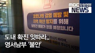 도권/R)도내 확진 잇따라..영서남부 '불안'