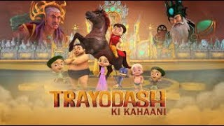 Watch Super Bheem Trayodash ki Kahani 3D Movie on 24th July 10:30 AM on POGO