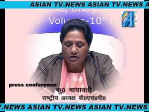 K Mayawati Press Conference on bjp Report By Mr Roomi Siddiqui Senior Reporter, ASIAN TV NEWS