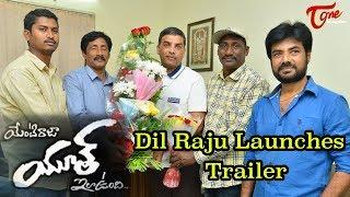 Dil Raju Launches Enti Raja Youth Ila Vundi Movie Trailer | Posani Krishna Murali | Sakshi Chowdary