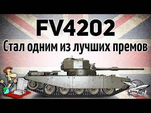 FV4202 - Стал одним из лучших премов