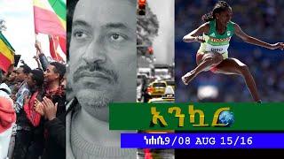 Ethiopia - Ankuar : - Ethiopian Daily News Digest