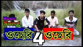 Ochari Ochari ওছেরি ওছেরি Bangla Music Song Saiful Islam
