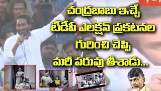 YS Jagan Criticizes AP CM Chandrababu Naidu Election Ads | YCP Vs TDP