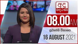 8.00 AM HOURLY NEWS   2021.08.16