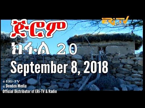 ERi-TV, #Eritrea: Drama Series: Jerom (Part 20) - ጅሮም - ክፋል 20. September 08, 2018