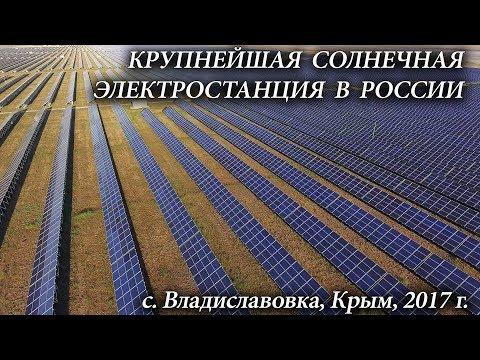 Отлетим! Крым 2017. Готова к запуску крупнейшая солнечная электростанция Владиславовка, UHD 4K