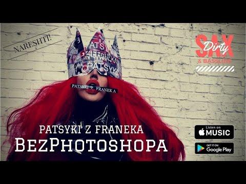 PATSYKI Z FRANEKA - BezPhotoshopa (OFFICIAL AUDIO)