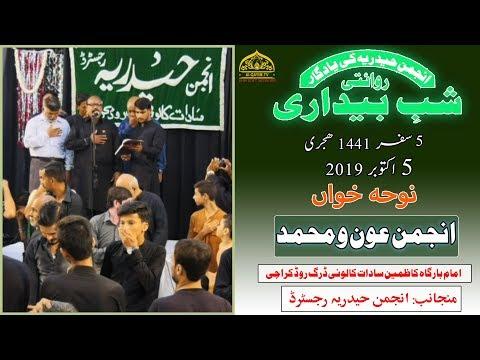 Noha | Anjuman Aun Muhammad | Yadgar Shabedari - 5th Safar 1441/2019 - Imam Bargah Kazmain
