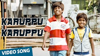 Karuppu Karuppu Video Song Promo | Kaakka Muttai