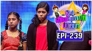 Odi Vilayadu Pappa - Season 5 | Epi 239 | Elimination Round | 29/08/2017 | Kalaignar TV