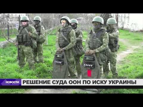 Решение суда ООН по иску Украины