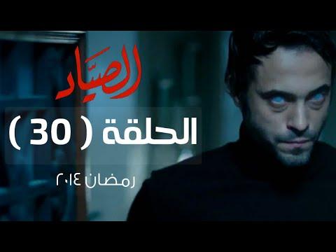 مسلسل الصياد HD - الحلقة ( 30 ) الثلاثون و الأخيرة - بطولة يوسف الشريف - ElSayad Series Episode 30