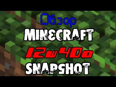 Обзор Minecraft SnapShot 12w40a (Review) - Скоро 1.4!