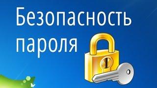 Как сохранить пароль в безопасности