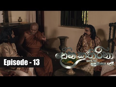 Dona Katharina | Episode 13 11th July 2018