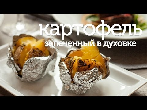 Как приготовить запеченный картофель - видео