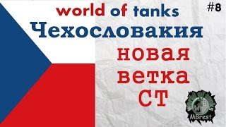 world of tanks чехословакия новая ветка СТ