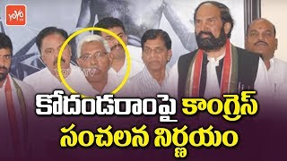 Uttam Kumar Reddy Sensational Decision on kodandaram | Telangana 2019 Elections
