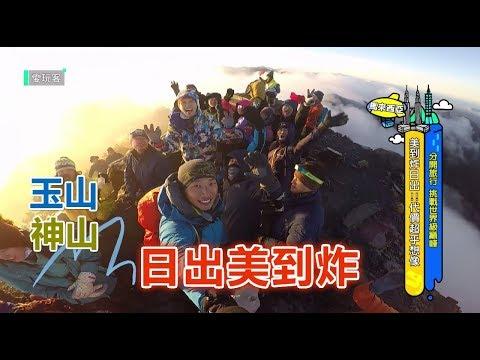 台綜-愛玩客-20181205【馬來西亞】跨國合作大製作!挑戰世界級巔峰!!