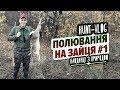 Полювання на зайця + 16   / Охота на зайца  + 16 Hunt-Vlog