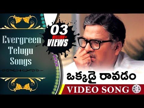 Okkadai Ravadam || Evergreen Telugu Songs - Aa Naluguru Movie || Rajendra Prasad, Aamani