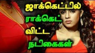 ஜாக்கெட்டில் ராக்கெட் விட்ட நடிகைகள்   Tamil Cinema News   Kollywood News   Tamil Cinema Seithigal