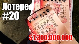 Лотерея #20. Power Ball $1.300.000.000 - Жизнь в США