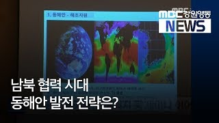 R)남북 협력 시대 동해안 발전 전략은?