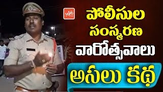 Real Story of  Police Amaraveerula day | Police Commemoration Day 2018
