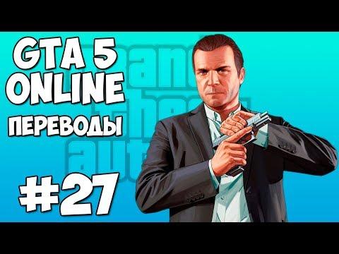 GTA 5 Online Смешные моменты 27 - Новогодний выпуск