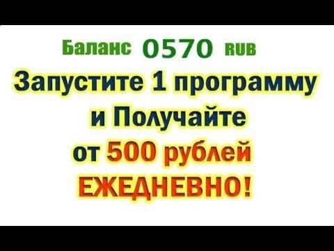 Заработок в интернете от 500 рублей в день! Не лохотрон!!!