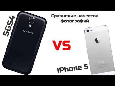 Сравнение качества фотографий Samsung Galaxy S4 и iPhone 5