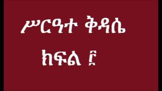 Abba W/Tensaye Ayalneh - Serate Kidase Part 3(Ethiopian Orthodox Tewahdo Church)