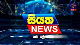 Siyatha TV News 07.30 PM - 10 10 2017