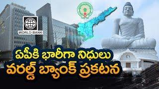 ఏపీకి భారీగా నిధులు..! | World Bank Announces 1 Billion Dollars To Andhra Pradesh | NTV