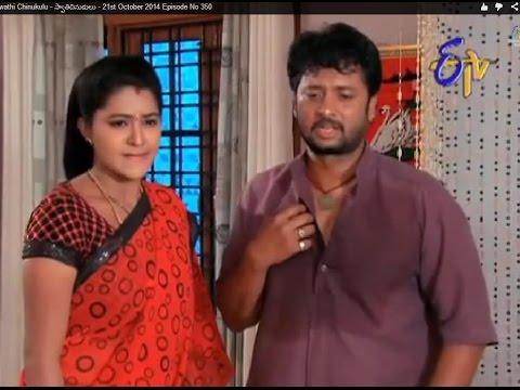 Swathi Chinukulu - స్వాతిచినుకులు  - 21st October 2014   Episode No 350