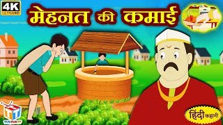 मेहनत की कमाई | Hindi Kahaniya | Kids Moral Story | Stories For Kids | Tuk Tuk Tv Hindi