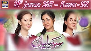 Saheliyaan Ep 105 - 18th January 2017 - ARY Digital Drama